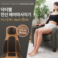 Dr. Well Full Body Air Massager First Class