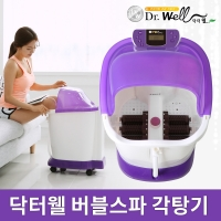 Dr. Well Bubble Spa Hot Water Pot DWH-1001